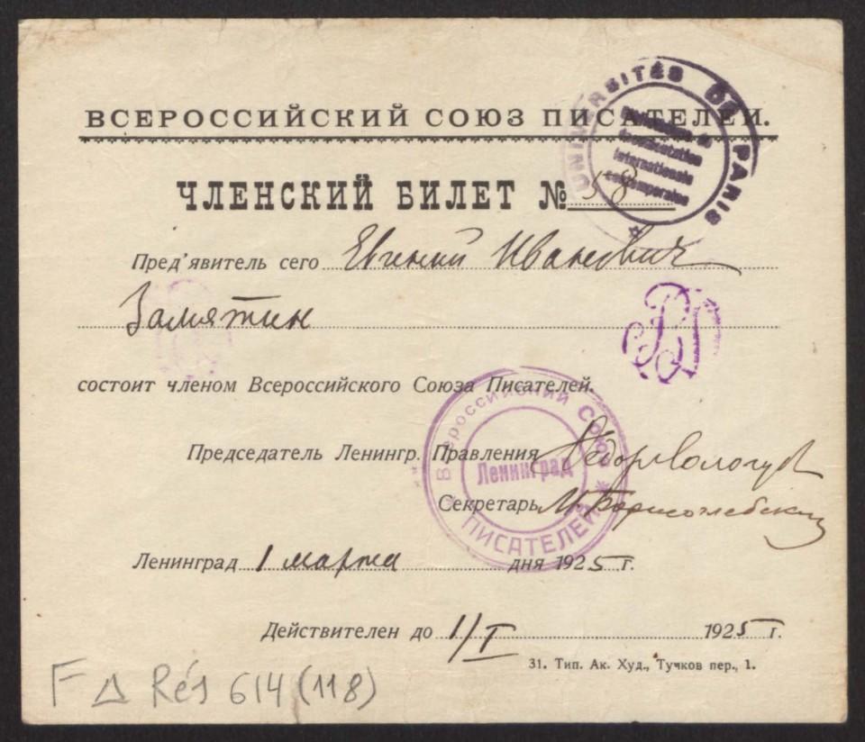 Carte de membre de l'Union des Écrivains d'Ivgueni Zamiatine (1925)